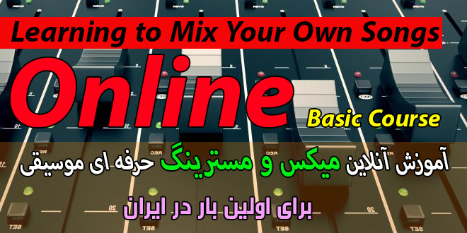 Online-Mix-&-Mastering-Course